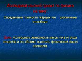 Исследовательский проект по физике на тему: Определение плотности твёрдых тел