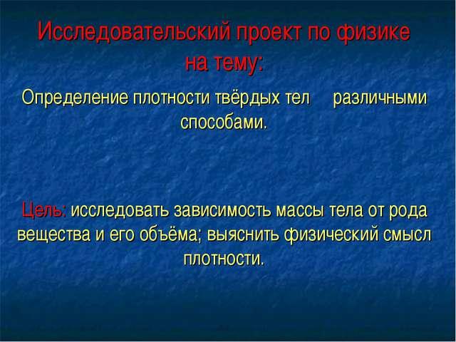 Исследовательский проект по физике на тему: Определение плотности твёрдых тел...
