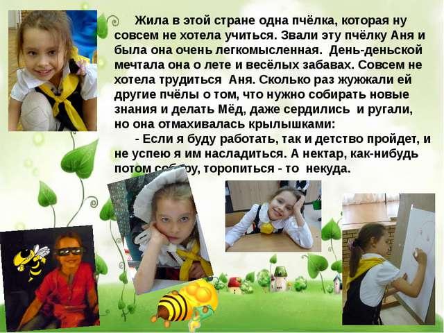 Жила в этой стране одна пчёлка, которая ну совсем не хотела учиться. Звали э...