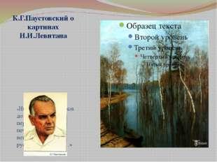 К.Г.Паустовский о картинах И.И.Левитана «Никто из художников до Левитана не п