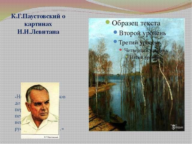 К.Г.Паустовский о картинах И.И.Левитана «Никто из художников до Левитана не п...