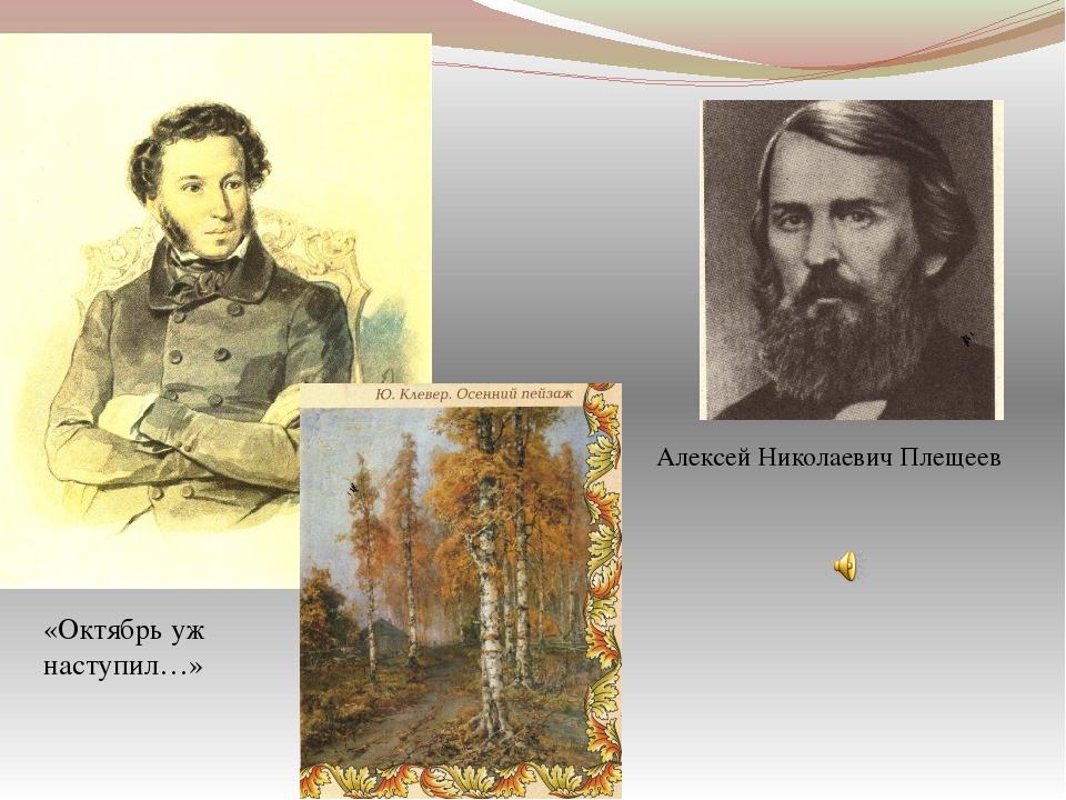 Алексей Николаевич Плещеев «Октябрь уж наступил…»