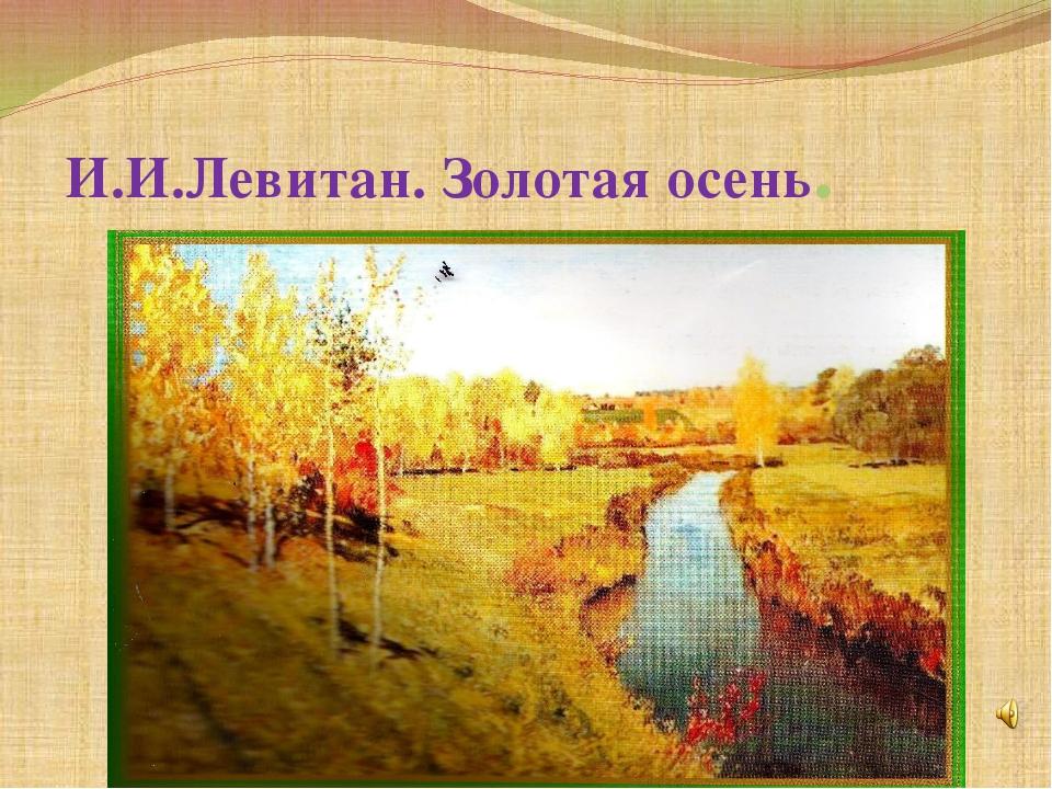 роль левитан золотая осень в картинках для обширная частная