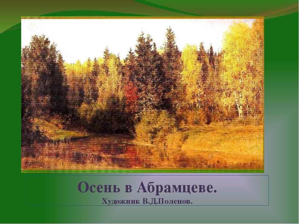 Осень в Абрамцеве. Художник В.Д.Поленов.