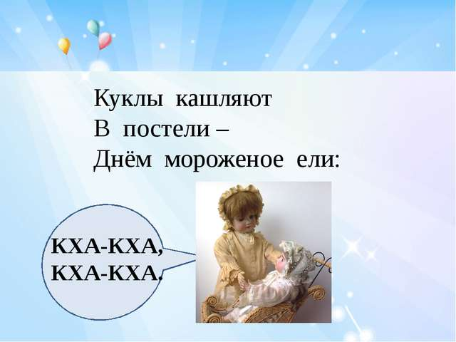 Шаблон презентации «Луг». Автор: Федотова Виктория Александровна, учитель на...