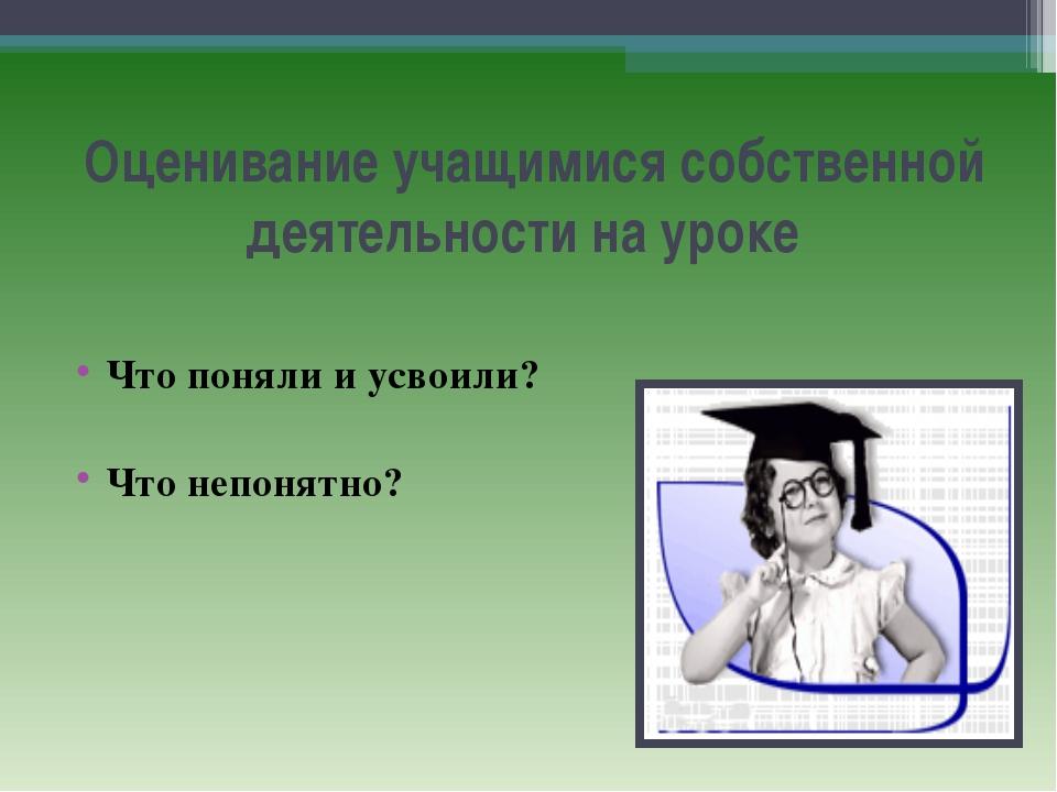 Оценивание учащимися собственной деятельности на уроке Что поняли и усвоили?...