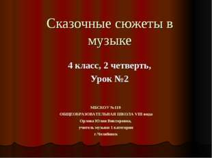 Сказочные сюжеты в музыке 4 класс, 2 четверть, Урок №2 МБСКОУ №119 ОБЩЕОБРАЗО