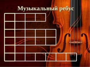Музыкальный ребус