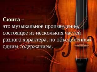 Сюита – это музыкальное произведение, состоящее из нескольких частей разного