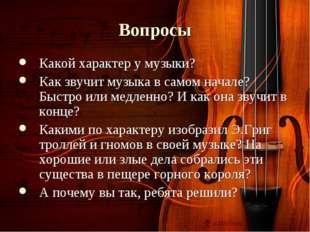 Вопросы Какой характер у музыки? Как звучит музыка в самом начале? Быстро или