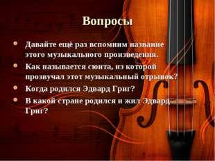 Вопросы Давайте ещё раз вспомним название этого музыкального произведения. Ка