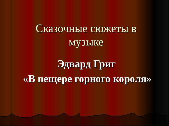 Сказочные сюжеты в музыке Эдвард Григ «В пещере горного короля»
