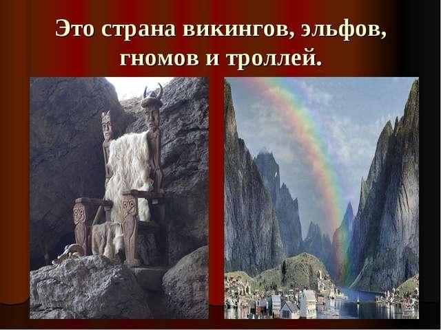 Это страна викингов, эльфов, гномов и троллей.