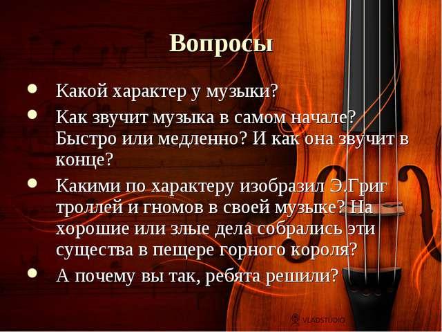 Вопросы Какой характер у музыки? Как звучит музыка в самом начале? Быстро или...