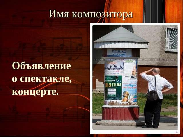 Имя композитора Объявление о спектакле, концерте.