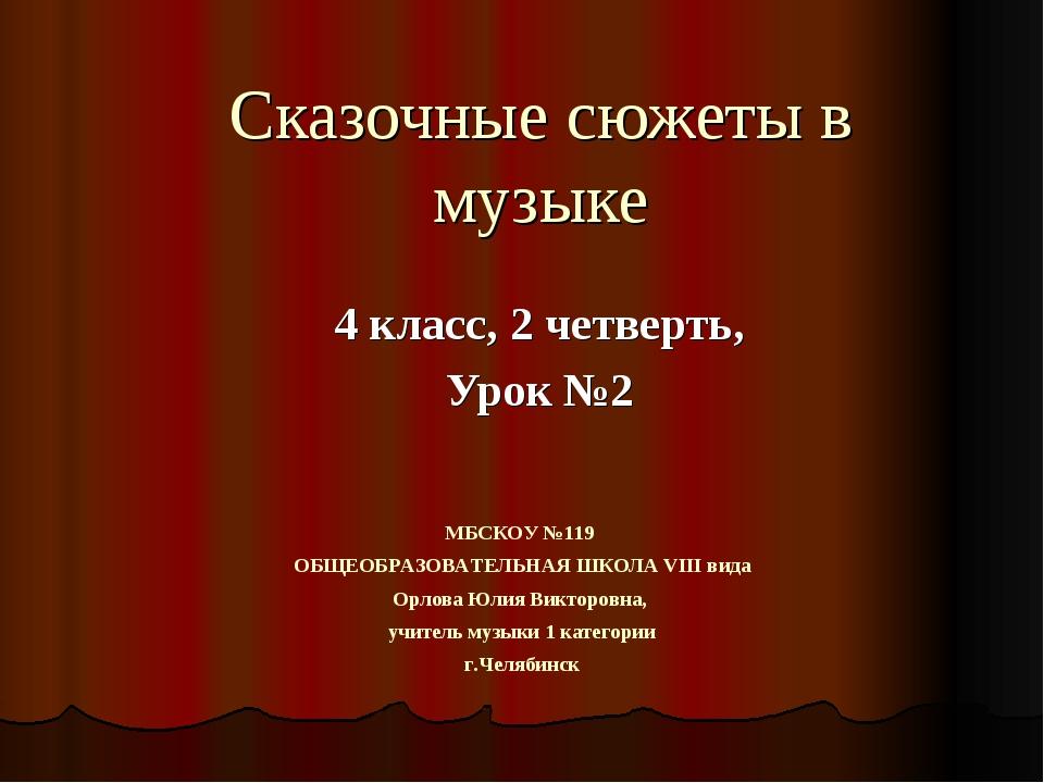 Сказочные сюжеты в музыке 4 класс, 2 четверть, Урок №2 МБСКОУ №119 ОБЩЕОБРАЗО...