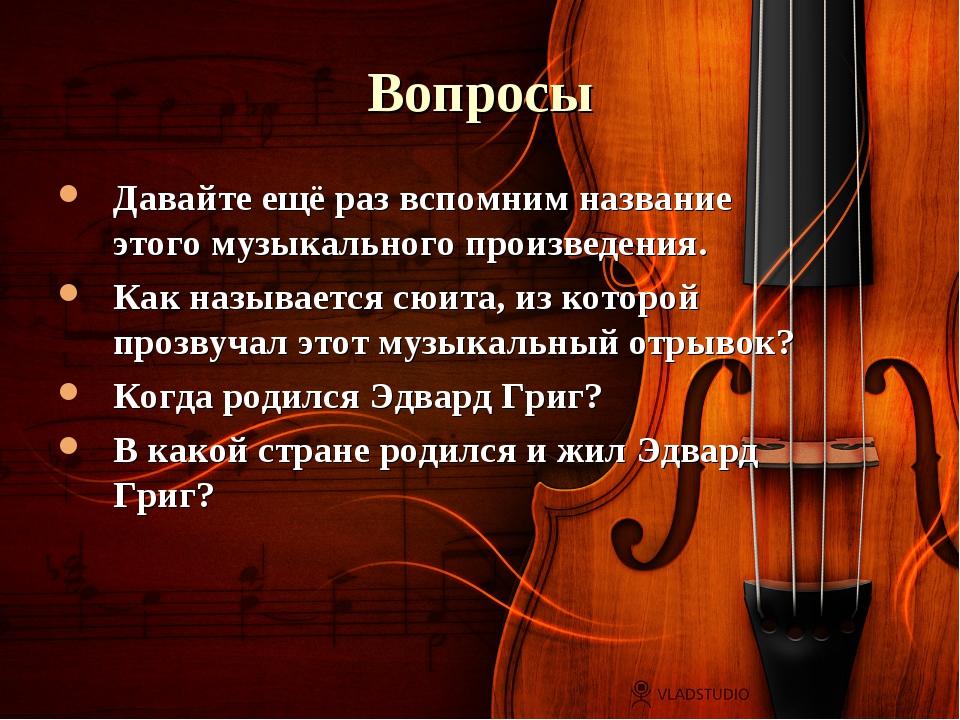 Вопросы Давайте ещё раз вспомним название этого музыкального произведения. Ка...
