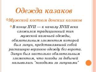 Одежда казаков Мужской костюм донских казаков В концеXVII— к началуXVIIIв