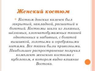 Женский костюм Костюм донских казачек был закрытый, накладной, расшитый и бог