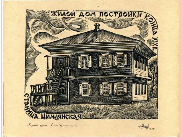 Казачий курень Свои дома донские казаки называли куренями. Классический казач...