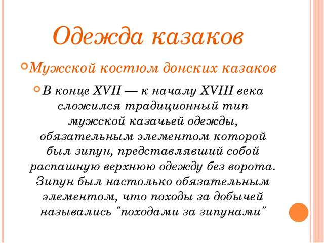 Одежда казаков Мужской костюм донских казаков В концеXVII— к началуXVIIIв...