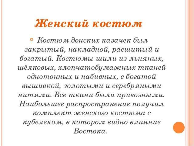 Женский костюм Костюм донских казачек был закрытый, накладной, расшитый и бог...
