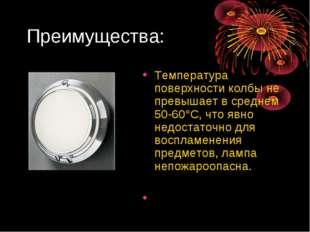 Преимущества: Температура поверхности колбы не превышает в среднем 50-60°С, ч