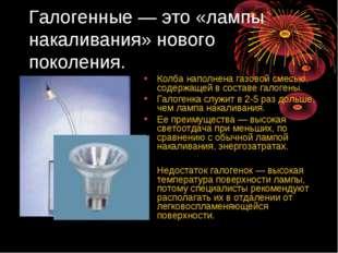 Галогенные — это «лампы накаливания» нового поколения. Колба наполнена газово