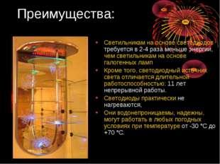 Преимущества: Светильникам на основе светодиодов требуется в 2-4 раза меньше