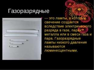 Газоразрядные — это лампы, в которых свечение создается вследствие электричес