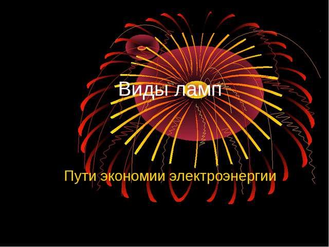 Виды ламп Пути экономии электроэнергии