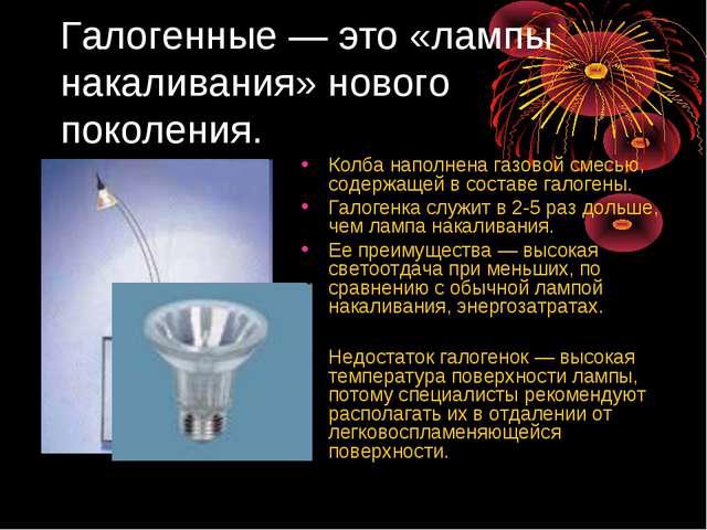 Галогенные — это «лампы накаливания» нового поколения. Колба наполнена газово...