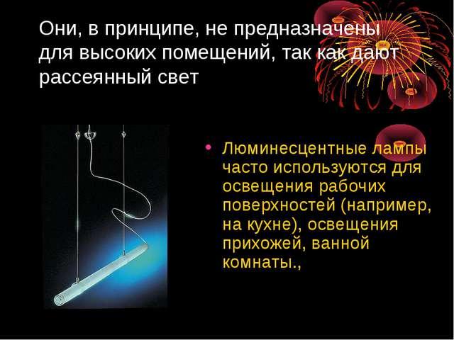 Они, в принципе, не предназначены для высоких помещений, так как дают рассеян...