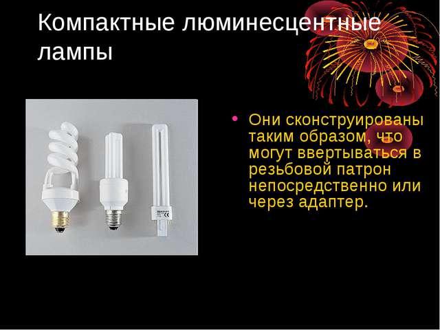 Компактные люминесцентные лампы Они сконструированы таким образом, что могут...