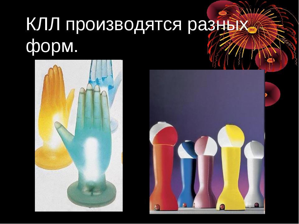 КЛЛ производятся разных форм.
