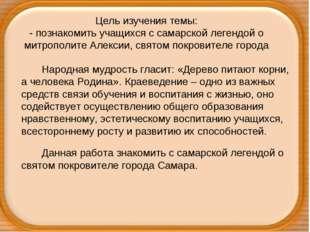 Цель изучения темы: - познакомить учащихся с самарской легендой о митрополите