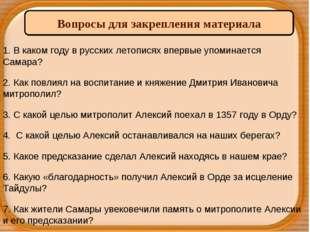Вопросы для закрепления материала 1. В каком году в русских летописях впервы