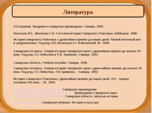 Литература Л.В.Храмков. Введение в самарское краеведение. Самара, 2003 Васил