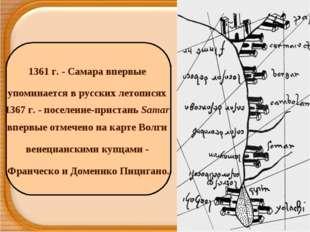 1361 г. - Самара впервые упоминается в русских летописях 1367 г. - поселение