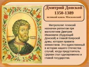 Дмитрий Донской 1350-1389 великий князь Московский Митрополит Алексий назнач