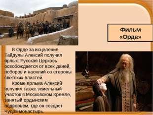 Фильм «Орда» В Орде за исцеление Тайдулы Алексий получил ярлык: Русская Церк