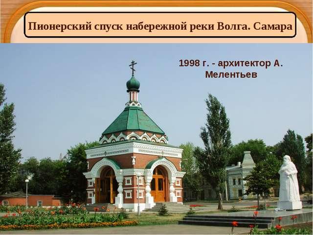 Пионерский спуск набережной реки Волга. Самара 1998 г. - архитектор А. Мелен...