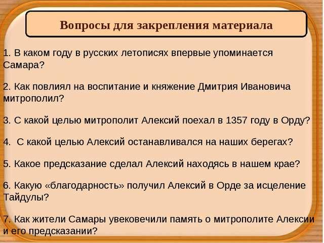 Вопросы для закрепления материала 1. В каком году в русских летописях впервы...