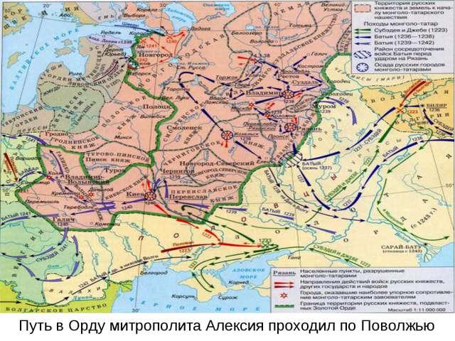 Путь в Орду митрополита Алексия проходил по Поволжью