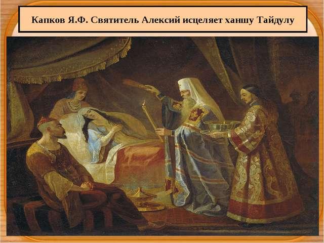 Капков Я.Ф. Святитель Алексий исцеляет ханшу Тайдулу