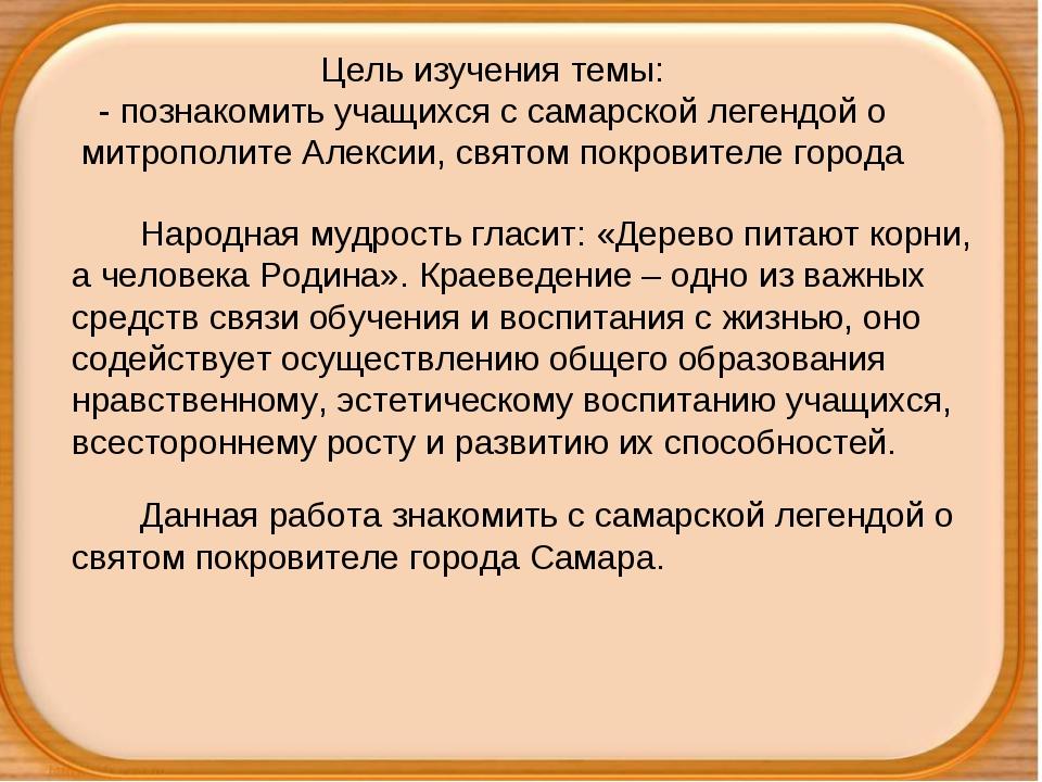 Цель изучения темы: - познакомить учащихся с самарской легендой о митрополите...