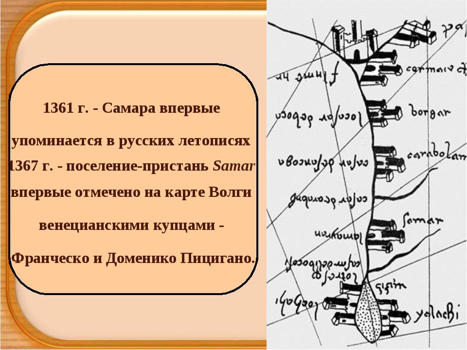 1361 г. - Самара впервые упоминается в русских летописях 1367 г. - поселение...