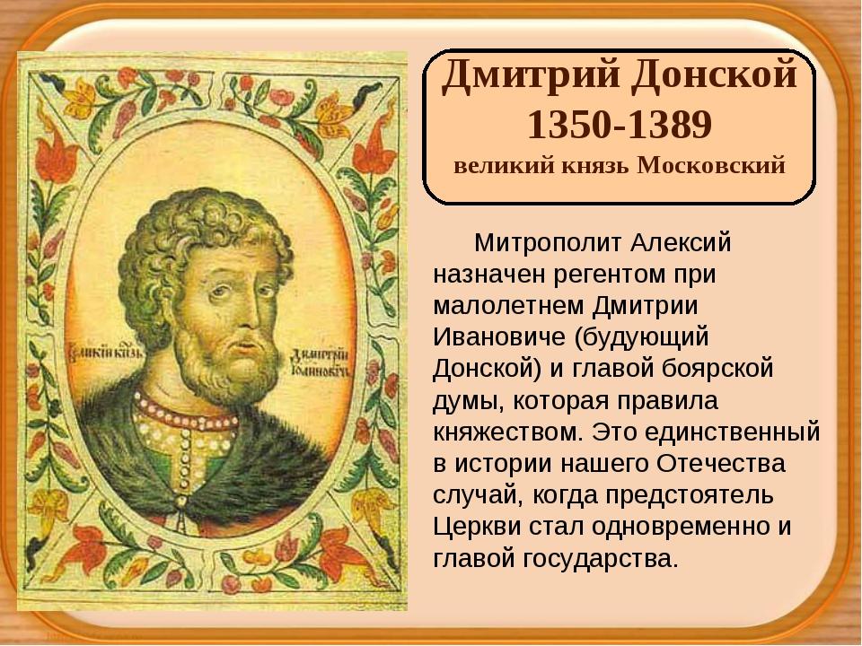 Дмитрий Донской 1350-1389 великий князь Московский Митрополит Алексий назнач...