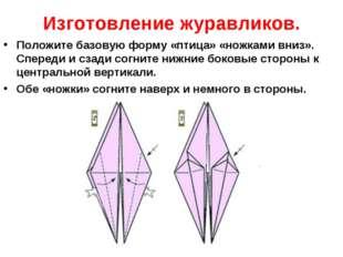 Изготовление журавликов. Положите базовую форму «птица» «ножками вниз». Спере