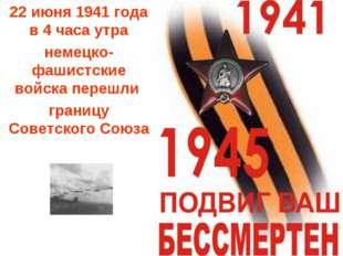 22 июня 1941 года в 4 часа утра немецко-фашистские войска перешли границу Сов